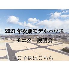 【かがわ家博】2021モデルハウス説明会フォーム